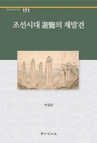 조선시대 유람의 재발견