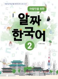 아랍인을 위한 알짜 한국어. 2