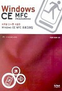 WINDOWS CE MFC PROGRAMMING(비주얼 C++를 이용한)(CD 2개포함)