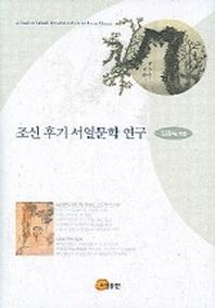 조선 후기 서얼문학 연구