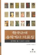 한국근대 음악기사 자료집 잡지편. 7: 1937-1938