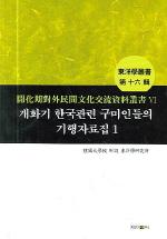 개화기 한국관련 구미인들의 기행자료집 1