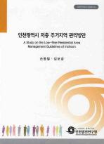 인천광역시 저층 주거지역 관리방안