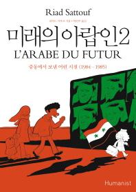 미래의 아랍인. 2