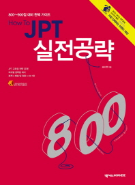 How to JPT 실전공략 800