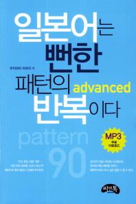 일본어는 뻔한 패턴의 반복이다: advanced