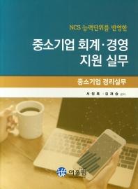 NCS 능력단위를 반영한 중소기업 회계 경영지원실무