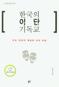 한국의 이단 기독교