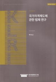 국가자격제도에 관한 법제연구
