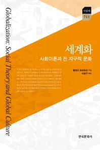 세계화: 사회이론과 전 지구적 문화