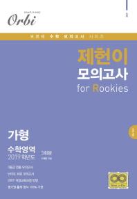 제헌이 모의고사 R 고등 수학영역 가형(3회분)(2019)(봉투형)