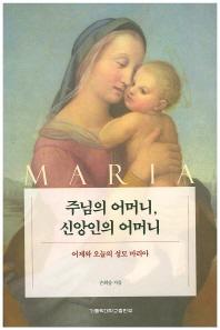 주님의 어머니, 신앙인의 어머니