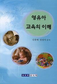 영유아 교육의 이해