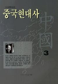 다큐멘터리 중국현대사. 3