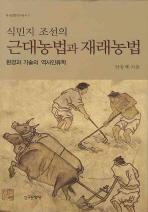 식민지 조선의 근대농법과 재래농법