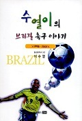 수열이의 브라질 축구 이야기