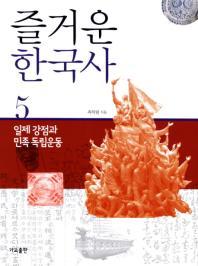 즐거운 한국사. 5: 일제강점과 민족 독립운동