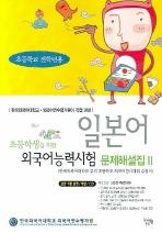 초등학생을 위한 외국어능력시험 문제해설집 2 (일본어)