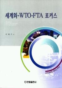 세계화 WTO FTA 포커스