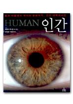 인간(HUMAN)