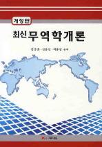 최신 무역학개론(개정판)