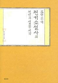 조선후기 전기소설사의 전변과 새로운 시각