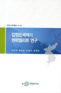 김정은체제의 권력엘리트 연구