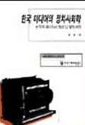 한국 미디어의 정치사회학(커뮤니케이션모노그래프 10)