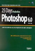 25DAYS ADOVE PHOTOSHOP 6.0(CD-ROM 1장포함)