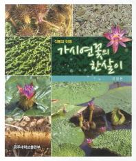 식물의 비밀 가시연꽃의 한살이