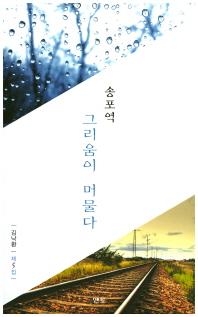 송포역, 그리움이 머물다