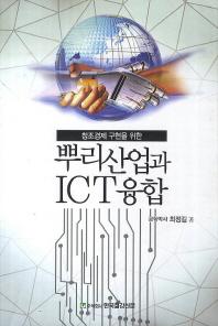 창조경제 구현을 위한 뿌리산업과 ICT융합