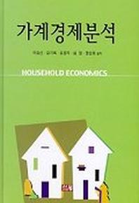 가계경제분석