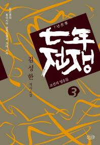 7년 전쟁. 3: 조선의 영웅들