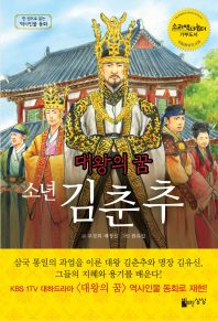 대왕의 꿈 소년 김춘추