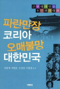 파란만장 코리아 오매불망 대한민국