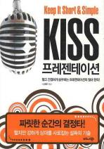 KISS 프레젠테이션