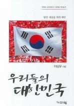 우리들의 대한민국