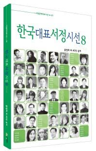 한국대표서정시선. 8