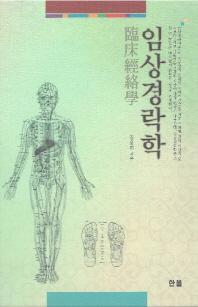 임상경락학