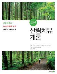 최신 산림치유 개론