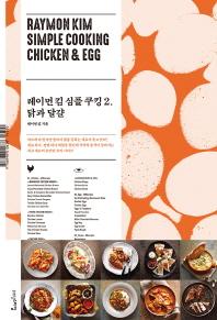 레이먼 킴 심플 쿠킹. 2: 닭과 달걀