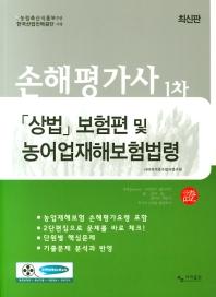 상법 보험편 및 농어업재해보험법령(손해평가사 1차)(2019)