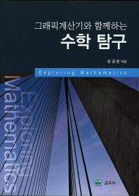 그래픽계산기와 함께하는 수학 탐구