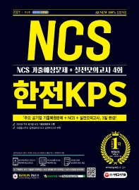 All-New 한전KPS NCS 기출예상문제+실전모의고사 4회(2021)