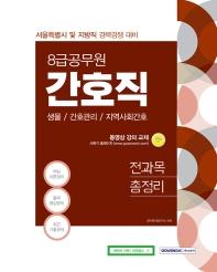 간호직 전과목 총정리(8급 공무원)(2021)