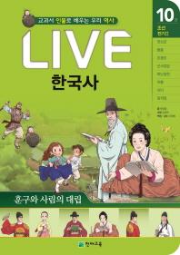 Live 한국사. 10: 훈구와 사림의 대립