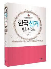 한국선거 발전론