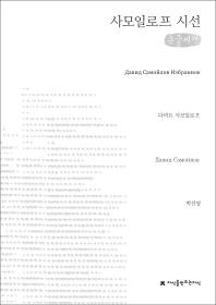 사모일로프 시선(큰글씨책)