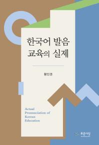 한국어 발음 교육의 실제